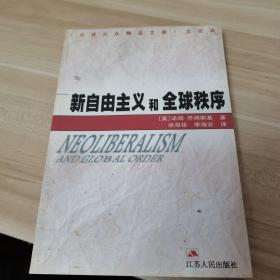 新自由主义和全球秩序(内有签名,内页干净)