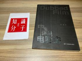 中国译制电影史