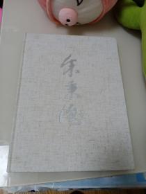 朱秉衡画集(布面精装)