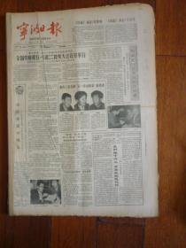 宁波日报(1988年5月合订本)【见描述】