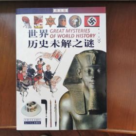 世界历史未解之谜:图文版