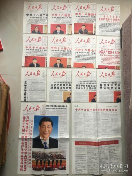 2017年10月26热烈庆祝中国共产党第十九次全国代表大会胜利召开(共十五份报)!!!