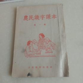农民识字课本
