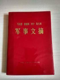 马克思 恩格斯 列宁 斯大林《军事文摘》 【红塑封套】