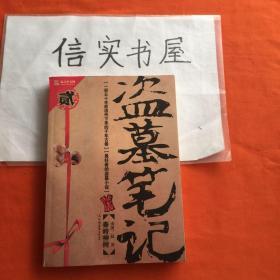 盗墓笔记2:秦岭神树