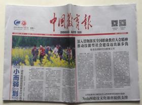 中国教育报 2021年 4月19日 星期一 第11404期 今日8版 邮发代号:1-10