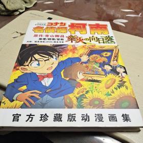 名侦探柯南业火的向日葵 官方珍藏版动漫画集