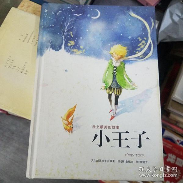 小王子:世上最美的故事
