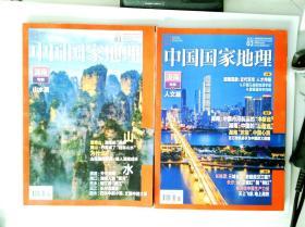 中国国家地理 2021年 湖南专辑 (山水篇+人文篇)2册合售