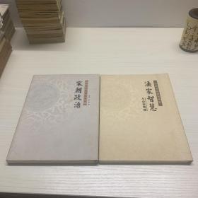 华商书院课程系列 宋朝政治 法家智慧与企业管理 两本合售