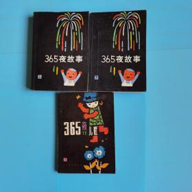 365夜故事 上下册 烟花版 87年一版一印 365页儿歌上册合售