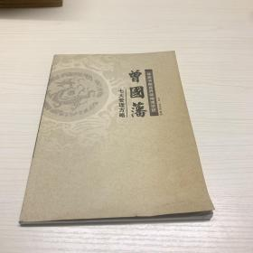 华商书院商界领袖博学班曾国潘七大管理方略