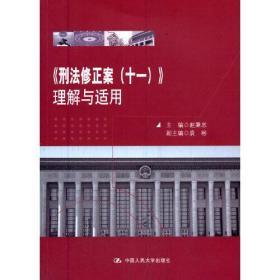 库存书 《刑法修正案(十一)》理解与适用