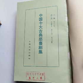 中国十大古典悲喜剧集 *此书无原封面