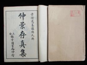 【复印件】中医古籍民国二十年版 仲景存真集 全套2册 上下卷全