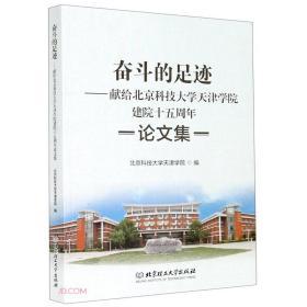 9787568289030-dy-奋斗的足迹.献给北京科技大学天津学院建院十五周年论文集