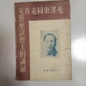 毛泽东同志在文艺座谈会上的讲话