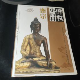 佛教小百科8册合售