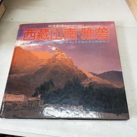 西藏山南·雅砻:[摄影集]