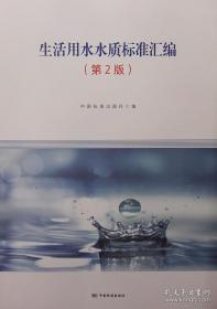 【现货速发】生活用水水质标准汇编(第2版)