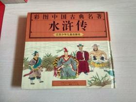 彩图中国古典名著:水浒传