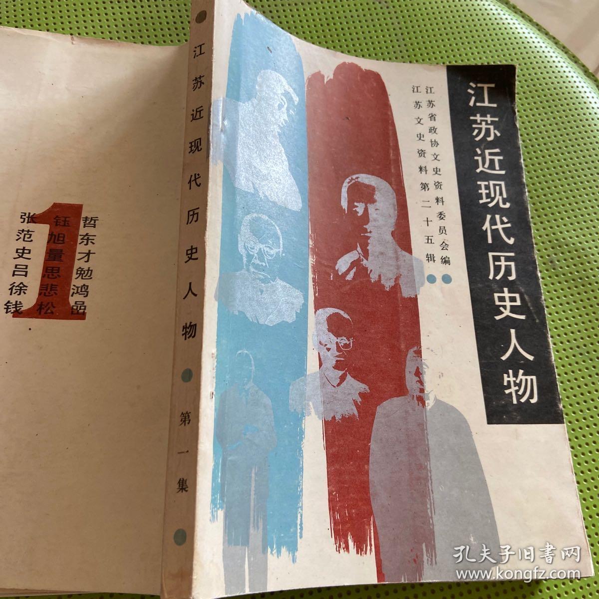 江苏近现代历史人物第一集