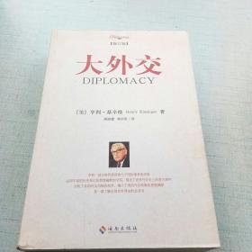 大外交 [A16K----15]