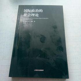 国际政治的社会理论:国际政治社会理论 [A16K----15]