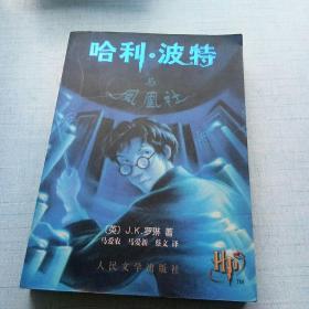 哈利·波特与凤凰社 [A16K----17]