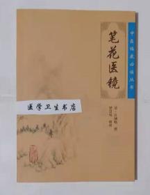 笔花医镜             (清)·江涵暾  撰;梁慧凤  整理 ,新书现货,正版