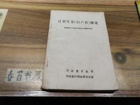 计划生育【妇产科】题选
