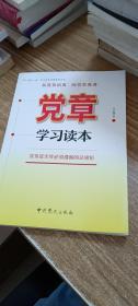 党章学习读本