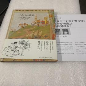 一个孩子的诗园(布脊精装原价78元)
