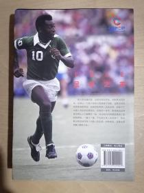 《贝利:足球之美》(16开平装)九品