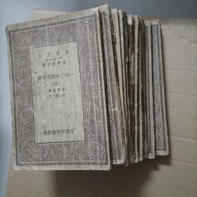 一百二十回的水浒4.5.6.7.8.9.10.11.12.13.17.18.19.20 共14本万有文库第一集一千种