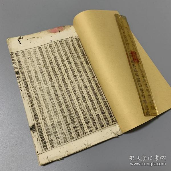 晚清光绪石印本 资治新书二集 卷十一、十二、十三