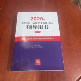 2020年国家统一法律职业资格考试辅导用书 第三卷