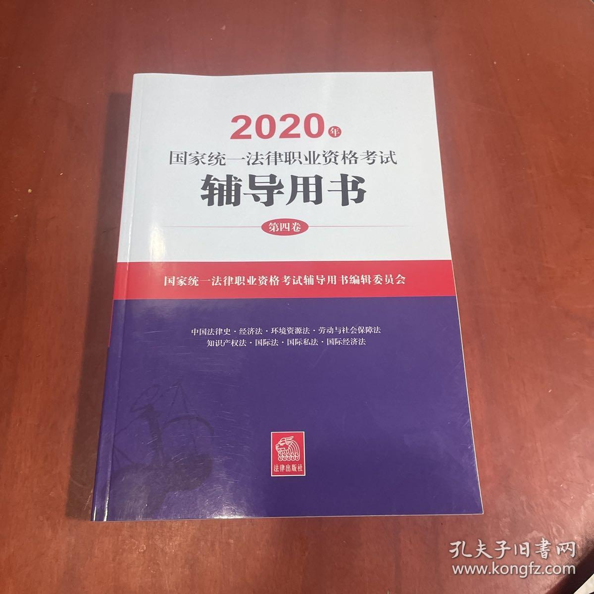 2020年国家统一法律职业资格考试辅导用书 第四卷
