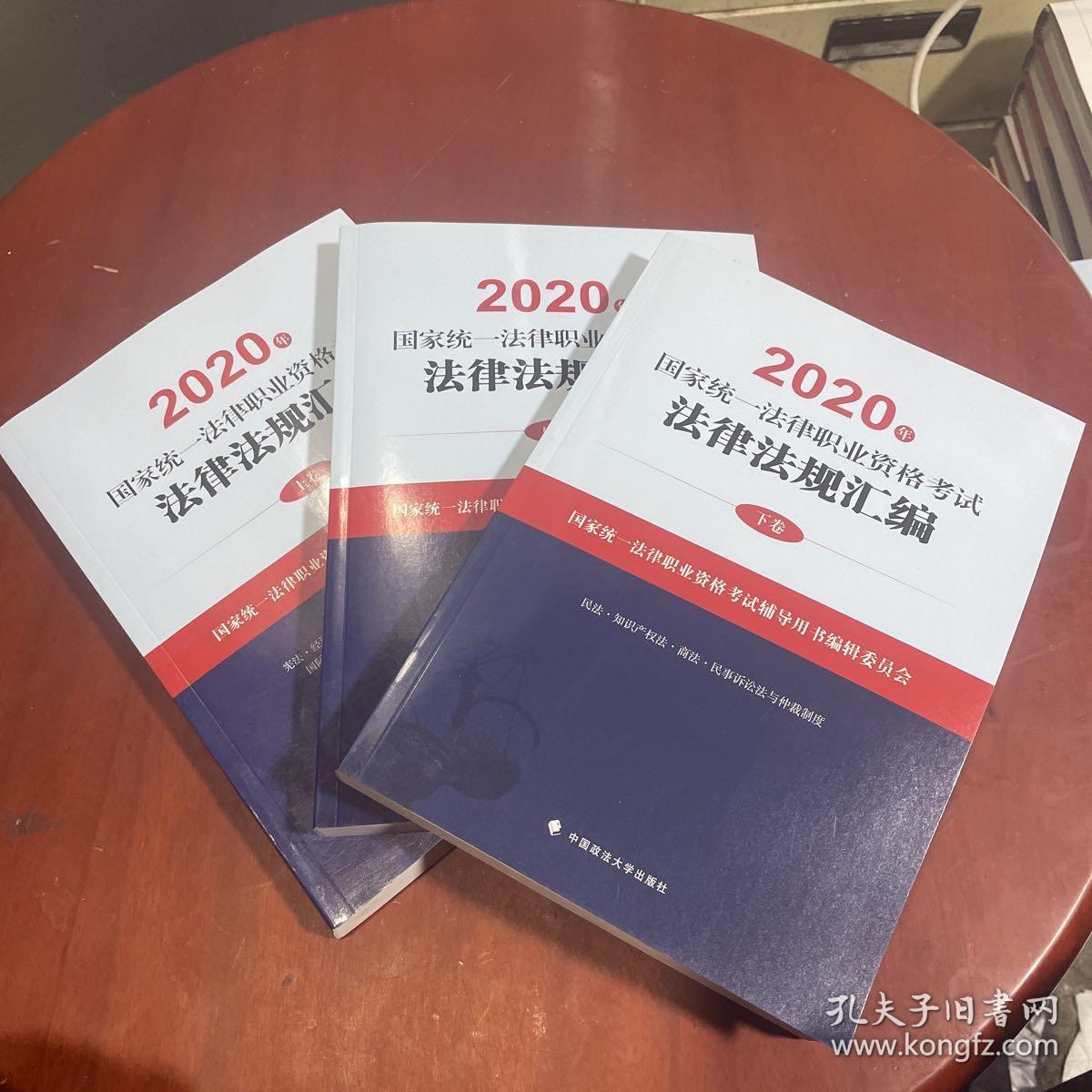 2020年国家统一法律职业资格考试法律法规汇编(上中下三册)