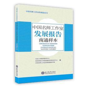 中国名师工作室发展报告南通样本