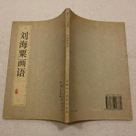 刘海粟画语(32开)平装本,1997年一版一印