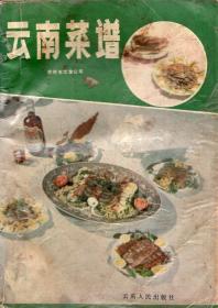 《云南菜谱》 【一版5印,有水迹。品如图】