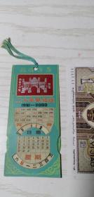 【卡纸书签】南京中山陵留念 旅游年历 二十年早知道1981-2000