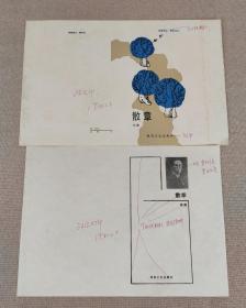 1986年 手绘封面装帧设计原稿 朱湘《散章》含朱湘照片,绘图漂亮,数十年前已化身万千流传于世,此母本孤品值得珍藏