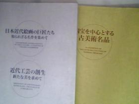 日本近代绘画の巨匠たち·近代工艺の创生--国宝を中心とする古美术名品 【两册】