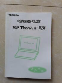 笔记本电脑东芝M1系列用户手册