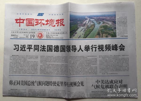 中国环境报 2021年 4月19日 星期一 总第8003期 今日8版 邮发代号:1-59