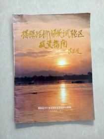 揭阳经济开发试验区投资指南  ( 前有省市领导人照 )
