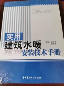 实用建筑水暖安装技术手册