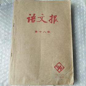 语文报(1987年第十八卷240-252期)